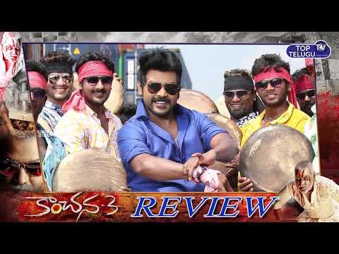 కాంచన-3-రివ్యూ-|-kanchana-3-review-telugu-|-raghava-lawrence-|-oviya-|-top-telugu-tv