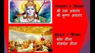 Bhagwat invitation
