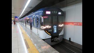 【京阪電車】快速特急洛楽3000系&2600系【淀屋橋&三条駅にて】