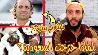 سبب هزيمة السعودية ٠-١ يابان | من يتحمل المسؤولية؟