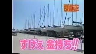 東京ラブストーリー マサーシーの豪華クルーザー! Subscribe & More Vi...