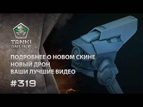 ТАНКИ ОНЛАЙН Видеоблог №319