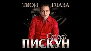 Сергей Пискун - Твои глаза \ ПРЕМЬЕРА 2018