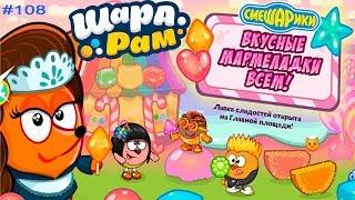 Смешарики Шарарам #108 Вкусные Мармеладки ВСЕМ! Детское Видео Игровой Мульт Обзор Квеста