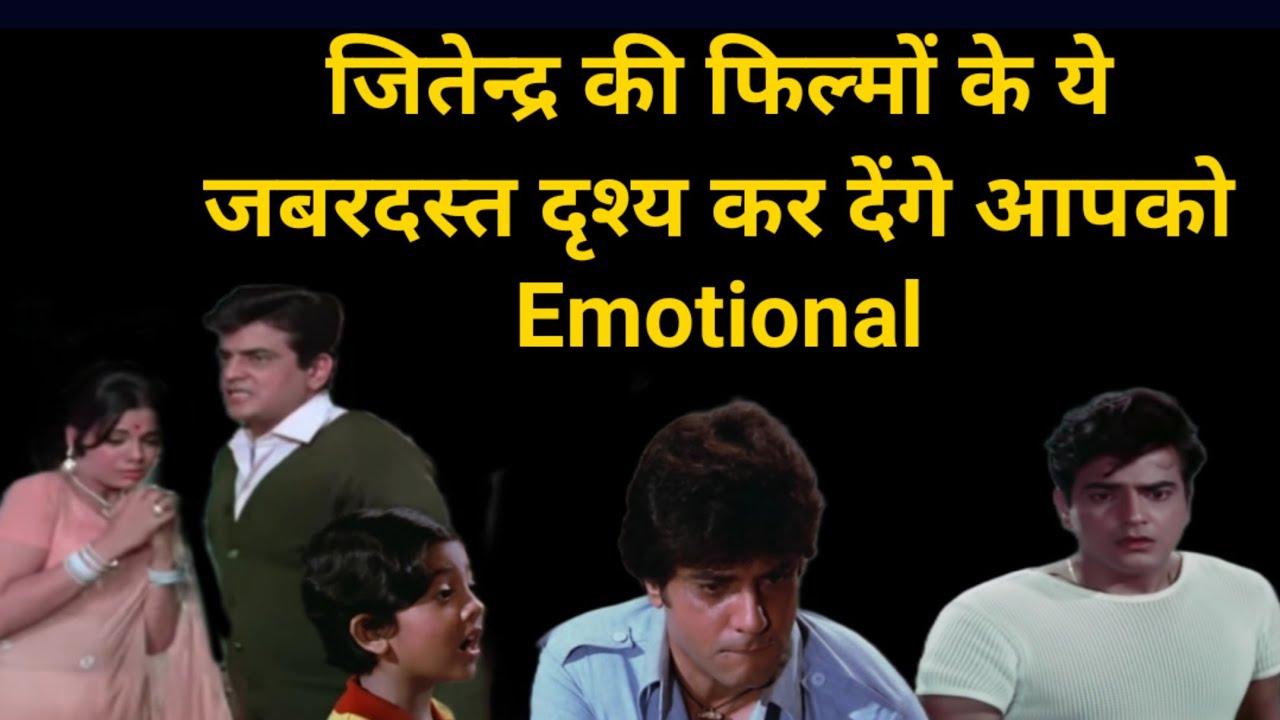 jeetendra movies emotional scenes | इन दृश्यों  में दिखेगी जितेंद्र की जबरदस्त acting |
