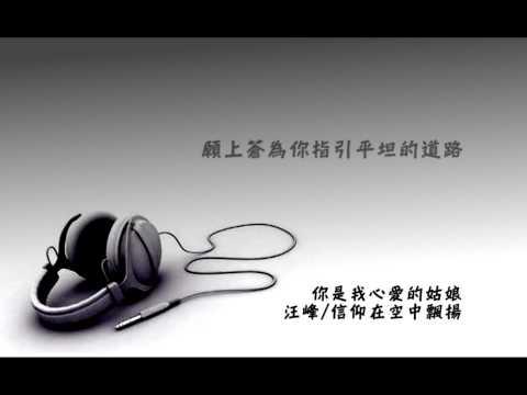 汪峰-你是我心愛的姑娘 (Lyric)