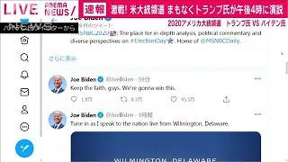 バイデン氏「勝利を信じている」ツイッターで(2020年11月4日) - YouTube