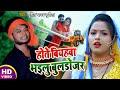 2020 का सुपर हिट HD भोजपुरी लोक गीत | होते बियहवा भइलु बुलडोजर | Sunil Yadav Surila - New Song