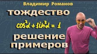 Тригонометрические тождества ➽ Алгебра 10 класс ➽ Видеоурок