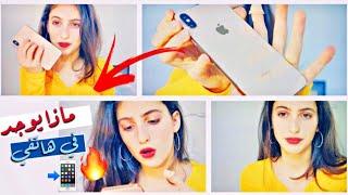 ماذا يوجد في هاتفي 📲+ مسابقة 🔥!! || LifeAsSara
