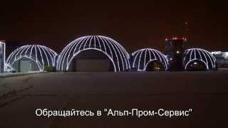 Монаж светодиодного освещения на вертолетной площадке компанией Альп Пром Сервис(, 2015-01-07T05:43:00.000Z)