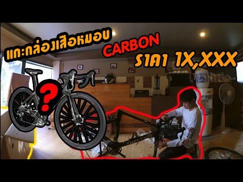 แกะกล่อง เสือหมอบเฟรมCARBON ราคา 1X,XXX