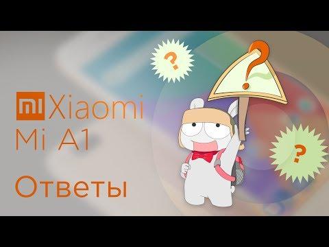 Xiaomi Mi A1 - отвечаем на ваши вопросы!