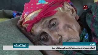 الحوثيون يسرقون مخصصات النازحين في محافظة #حجة   تقرير اسامة فراج - يمن شباب