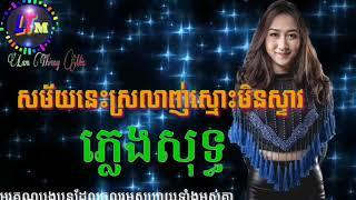 សម័យនេះស្រលាញ់ស្មោះម៉េចស្ទាវ - ភ្លេងសុទ្ធ(Sro Lanh Knea yu mech steav karaoke