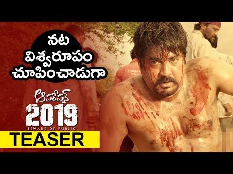 Operation 2019 Movie Trailer | Srikanth's Operation 2019 Movie Teaser || Bhavani HD Movies