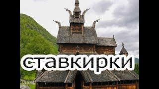 ставкирки древние храмы скандинавии.