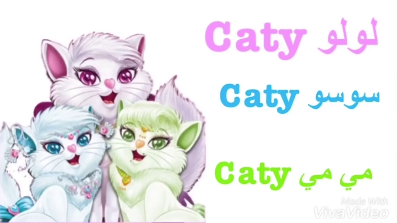 اغنية لولو كاتي Song Lolo Caty Youtube