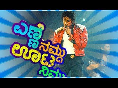 Enne nimdu Oota namdu   Michael Jackson Edition   Funny kannada dub