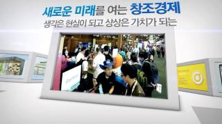 창조경제박람회 영상