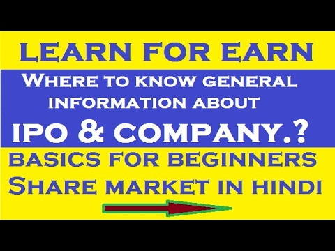 Share Market || Where to know general information about ipo & company.?