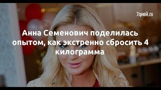 Анна Семенович поделилась опытом, как экстренно сбросить 4 килограмма  - Sudo News