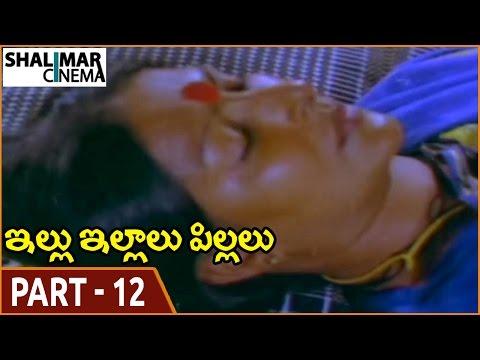 Illu Illalu Pillalu Movie || Part 12/12 || Chandra Mohan, Visu, Sharada || Shalimarcinema