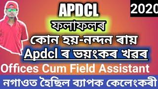 Apdcl ৰ ফলাফল ভয়ংকৰ খৱৰ//আমাৰ জীৱন ধংস হব নেকি?//Offies Cum Field Assistant and sahayak//অসম কুইজ