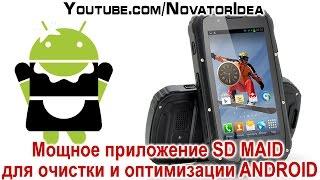 видео Очищение памяти Андроида от программного мусора