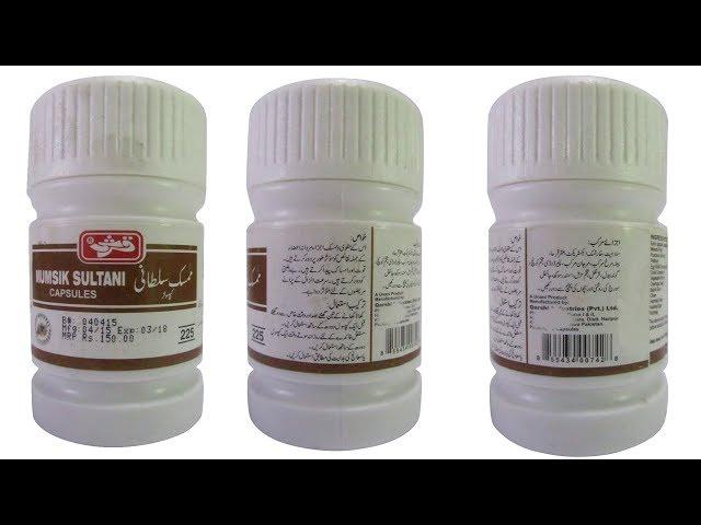 Qarshi Mumsik Sultani Capsule | Pehchan, Istemal Aur Fayde | Wasib Dawakhana
