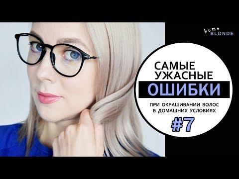Как ПРАВИЛЬНО покрасить волосы в домашних условиях | ПРОФЕССИОНАЛЬНЫЕ КРАСИТЕЛИ
