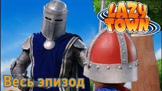 Лентяево | Синий рыцарь | лентяево на русском детские программы целиком