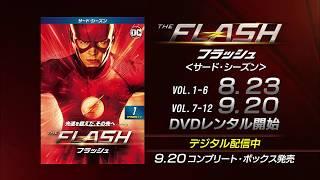 BD/DVD【予告編】「THE FLASH / フラッシュ サード・シーズン」Vol.1~6好評レンタル中