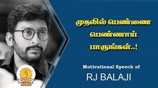 முதலில் பெண்ணை பெண்ணாய் பாருங்கள் | #RJ Balaji | Motivational Speech