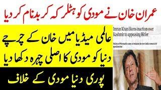 Imran Khan Nay Modi Ko Badnaam Ker diya