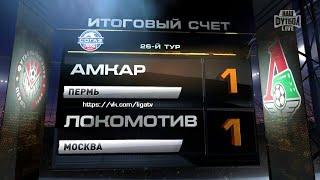 Highlights Amkar Vs Lokomotiv (1-1) | RPL 2014/15