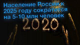 Население России к 2025 году сократится на 5-10 млн человек