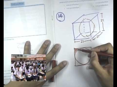 ติวสอบ  O-Net ม. 3  วิชา คณิตศาสตร์