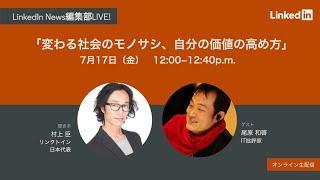 IT批評家 尾原氏とリンクトイン村上が徹底議論「自分の価値の高め方」LinkedIn News編集部LIVE! screenshot 4