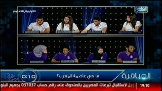 العباقرة | مدرسة البشائر الدولية تفتتح المباراة بإجابة سؤال السرعة!