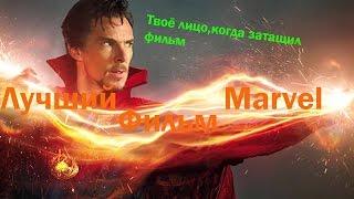 Доктор Стрендж-ЛУЧШИЙ фильм Marvel?(обзор фильма)