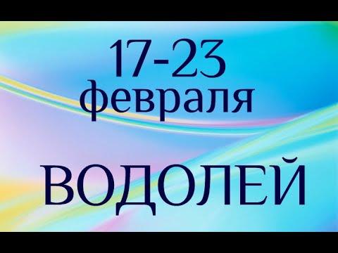 ВОДОЛЕЙ. Таро-прогноз на 17-23 февраля 2020.