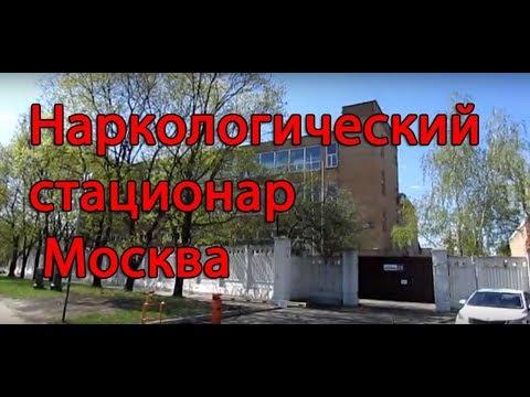 Наркологический стационар Москва