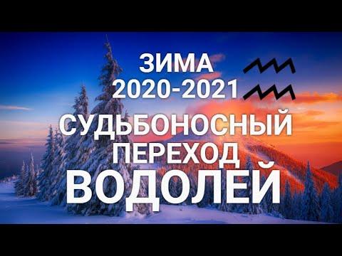 ♒ВОДОЛЕЙ. Зима/Winter ❄🎄2020-2021. Судьбоносный переход+Сюрприз. Таро-гороскоп для Водолеев.