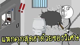 แหกคุกสุดฮาด้วยของวิเศษ 10 อย่าง!! | stickman jailbreak 6 [zbing z.]