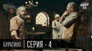 Сказки У | Казки У - Буратино - 4 серия