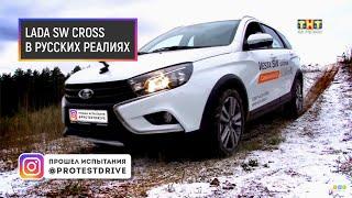 видео Тест-драйв Lada Vesta SW Cross: поездка по вертикали