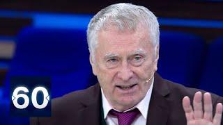 Жириновский: Америка хочет быть орлом, но выглядит она как курица. 60 минут от 25.11.2020