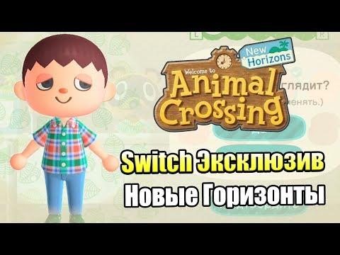 Animal Crossing New Horizons #2 — Ночные Приключения {Switch} прохождение часть 2