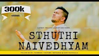 LATEST NEW TELUGU CHRISTIAN SONGS 2020    Sthuthi Naivedhyam    Samy Pachigalla